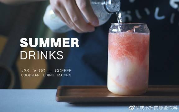 夏日必备!清甜滋润又养颜的饮品 蜂蜜一些列饮品…………