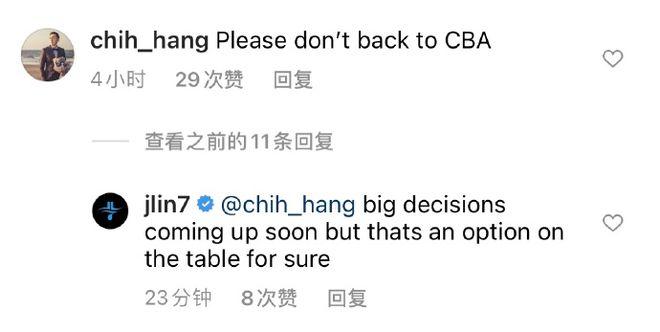 CBA是选项之一!林书豪自曝很快做出重大决定 与首钢再续前缘?