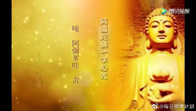佛教智慧咒语 阿弥陀佛一字心咒