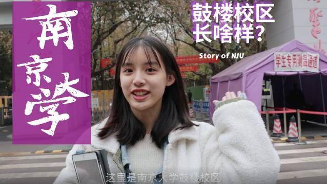 如果,让你来讲三个关于南京大学的故事...