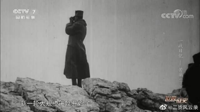 1915年秋,新一轮大规模进攻开始了