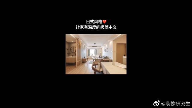 日式风格,让家有温度的极简主义装修设计…………