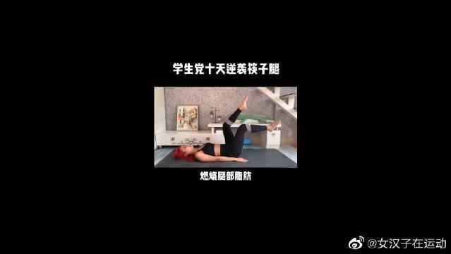 十天逆袭筷子腿,改善小腿粗壮水肿!