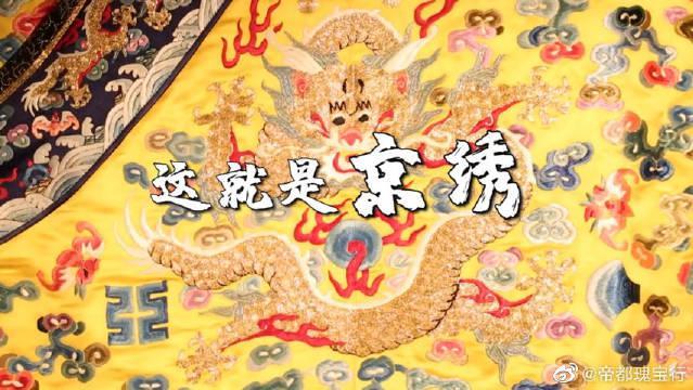 京绣,国家级非物质文化遗产,皇帝的龙袍…………