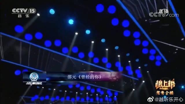 演唱经典《曾经的你》,前奏一响全场沸腾,这才是中国摇滚!!……