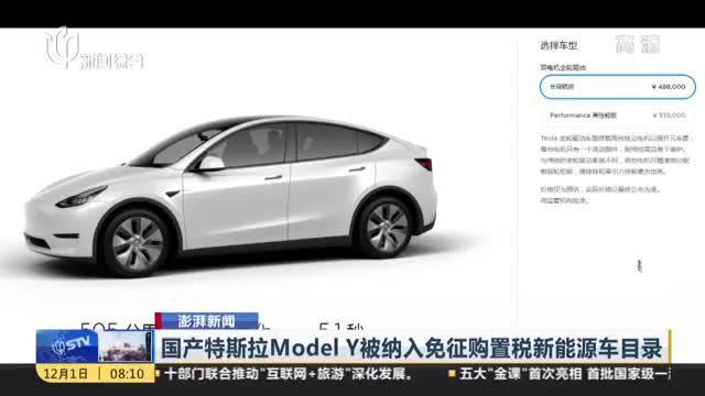 澎湃新闻:国产特斯拉Model Y被纳入免征购置税新能源车目录