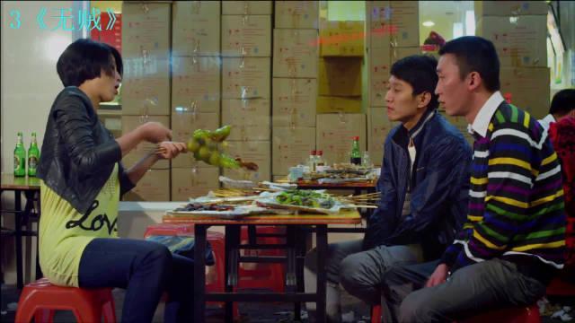 影视6大撸串场面,王晓晨撸串不给钱,一个劲的撒娇卖萌摆动作……