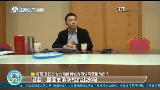 徐州睢宁一品小区交付五年办不了房产证被锁消防栓无法正常出水