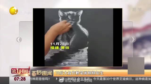 70后美术老师作粉笔画栩栩如生 网友:都不舍得擦黑板了