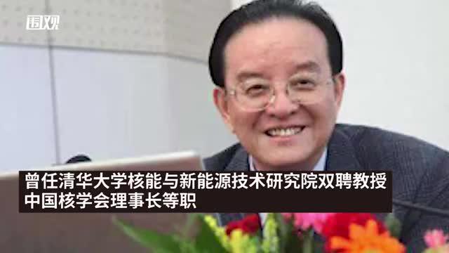 中国核材料专家、中国工程院院士李冠兴逝世,享年80岁