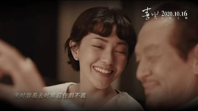 《喜宝》电影主题曲《十样花》,有一种老上海流行乐的感觉…………