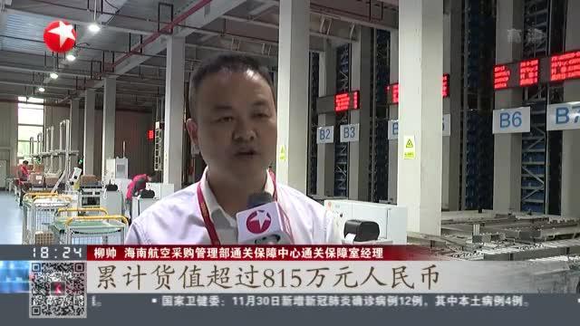 """海南自由贸易港首张""""零关税""""清单正式落地实施"""