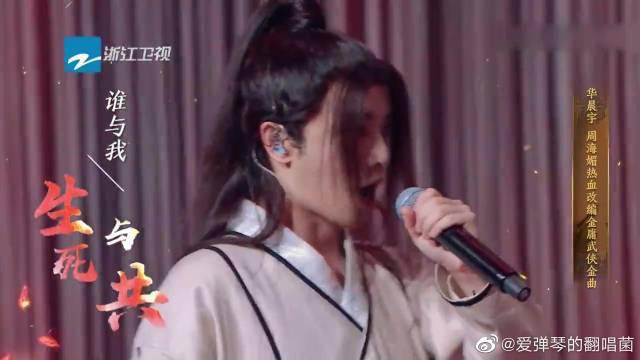 华晨宇 - 刀剑如梦