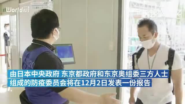 日媒:东京奥运会防疫开销将达63亿元人民币