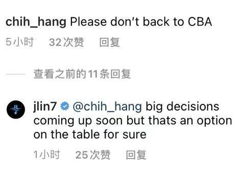 林书豪宣布即将做出重大决定,他会回到北京首钢吗?你怎么看?