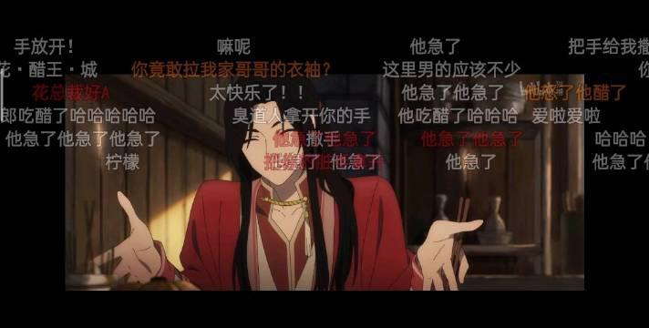 花城:我都不敢拉我哥哥的手,你还赶紧不把你的手拿开?……