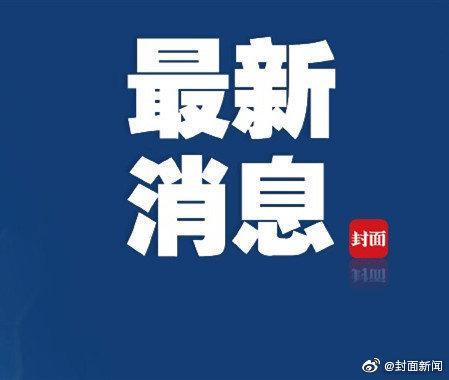 黄强同志任四川省委委员、常委、副书记