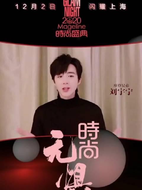 """刘宇宁 VCR: 刘宇宁@MD_摩登兄弟 :""""让我们携手前行""""!……"""