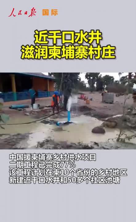 近千口水井滋润柬埔寨村庄 记者 赵益普