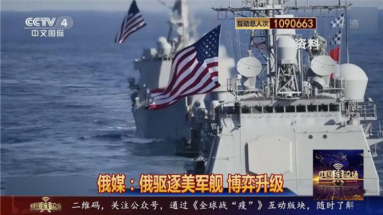 俄媒:俄驱逐美军舰 博弈升级