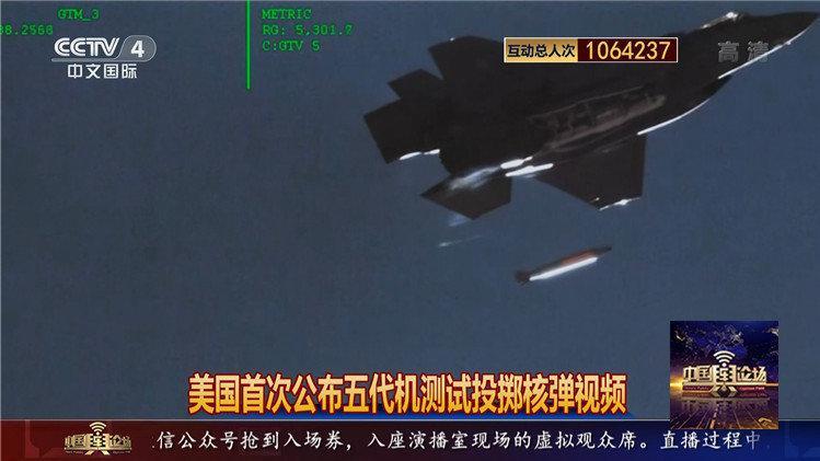 美国首次公布五代机测试投掷核弹视频