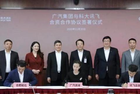 广汽集团合作科大讯飞,这又是要搞什么事情?
