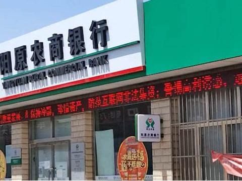 河北阳原县一银行长本行贷款791万元 旧电影胶片抵押