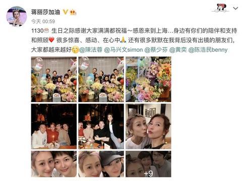 蒋丽莎生日分享全家福,和陈浩民甜秀恩爱,与蔡少芬黄奕亲密合影