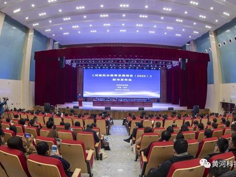 《河南民办教育发展报告(2020)》 发布会在黄河科技学院举行