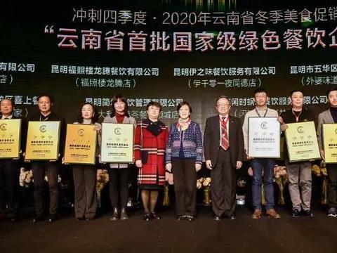 首次云南绿色餐饮企业创建的评审解读