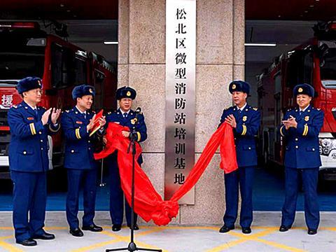哈尔滨市首家微型消防站培训基地落成