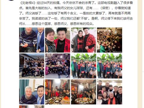 林更新郑爽破次元壁合体客串《刘老根4》,本色出演得心应手