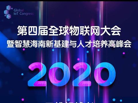 【邀请函】全球智慧康养全产业链生态科技创新峰会