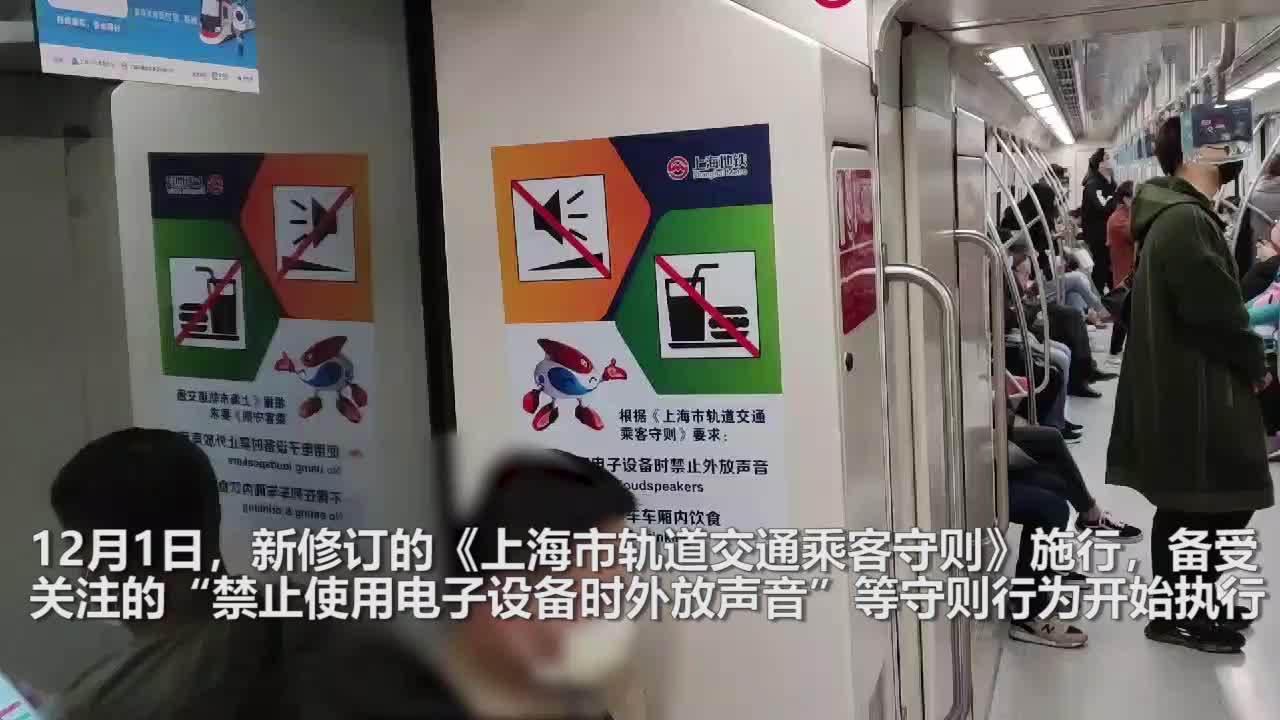 上海地铁禁止手机外放 首日:乘客遇外放行为可投诉……