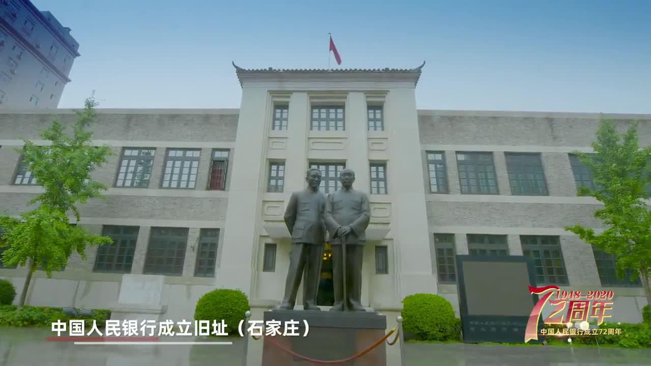 72周年的今天,中国人民银行成立