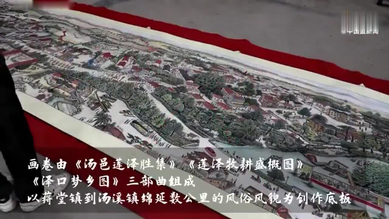 总长53.35米 记录14530人!这一巨幅画作绘就浙江金华婺城巨变