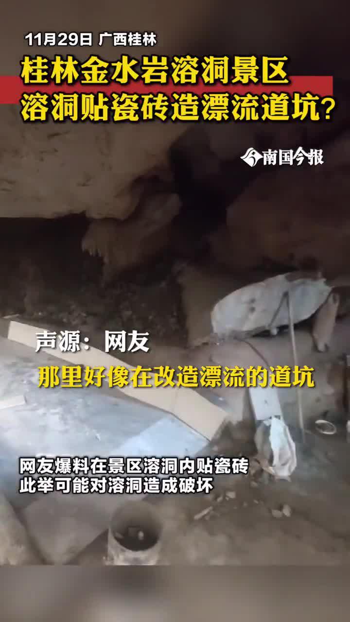 网友质疑天然溶洞被贴瓷砖,景区回应:没有造成破坏