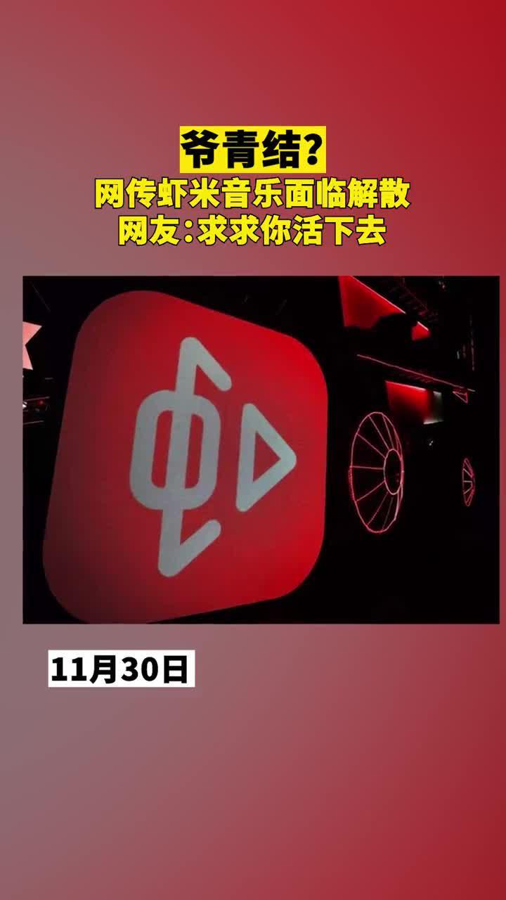 30日,网传虾米音乐面临解散。阿里巴巴官方尚未回应此传言……