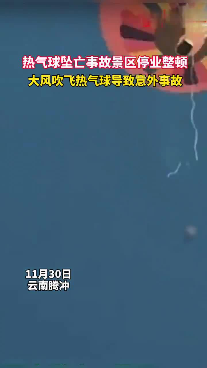 热气球坠亡事故景区停业整顿,大风吹飞热气球导致意外事故