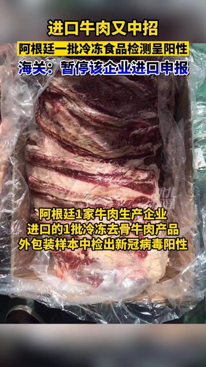 刚刚通报,又一批进口牛肉新冠病毒检测呈阳性…………