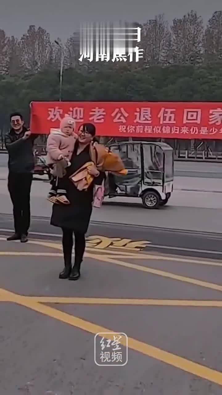 退伍之际,军嫂带两岁女儿迎接老公回家,致敬军人军嫂!
