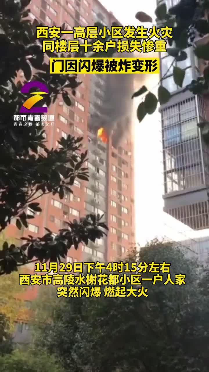 惨!西安高陵一高层住宅天然气闪爆燃起大火…………