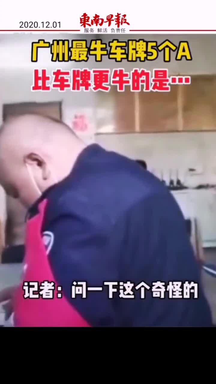 广州白云区惊现最牛车牌5A,记者暗访遭怒怼