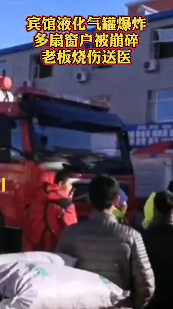 宾馆液化气罐忘关发生爆炸:多扇窗户被崩碎……