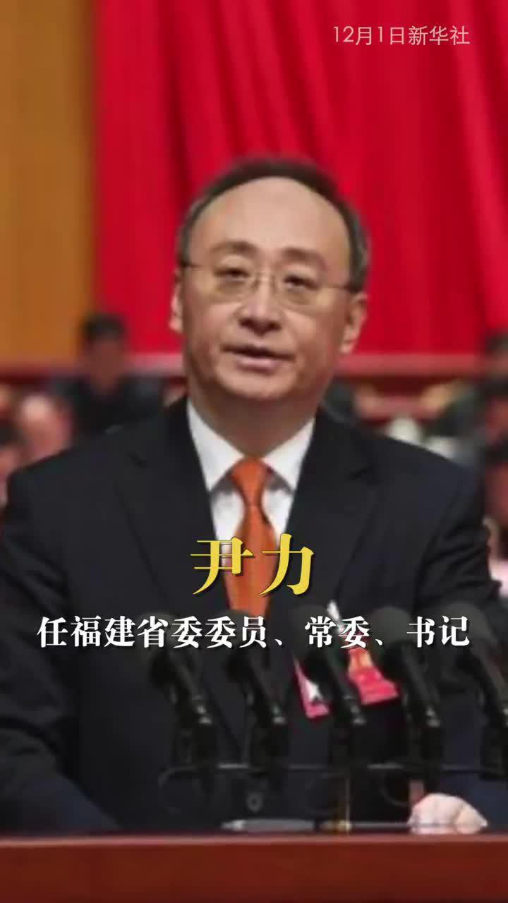 日前,中共中央决定:尹力同志任福建省委委员、常委、书记;沈晓……