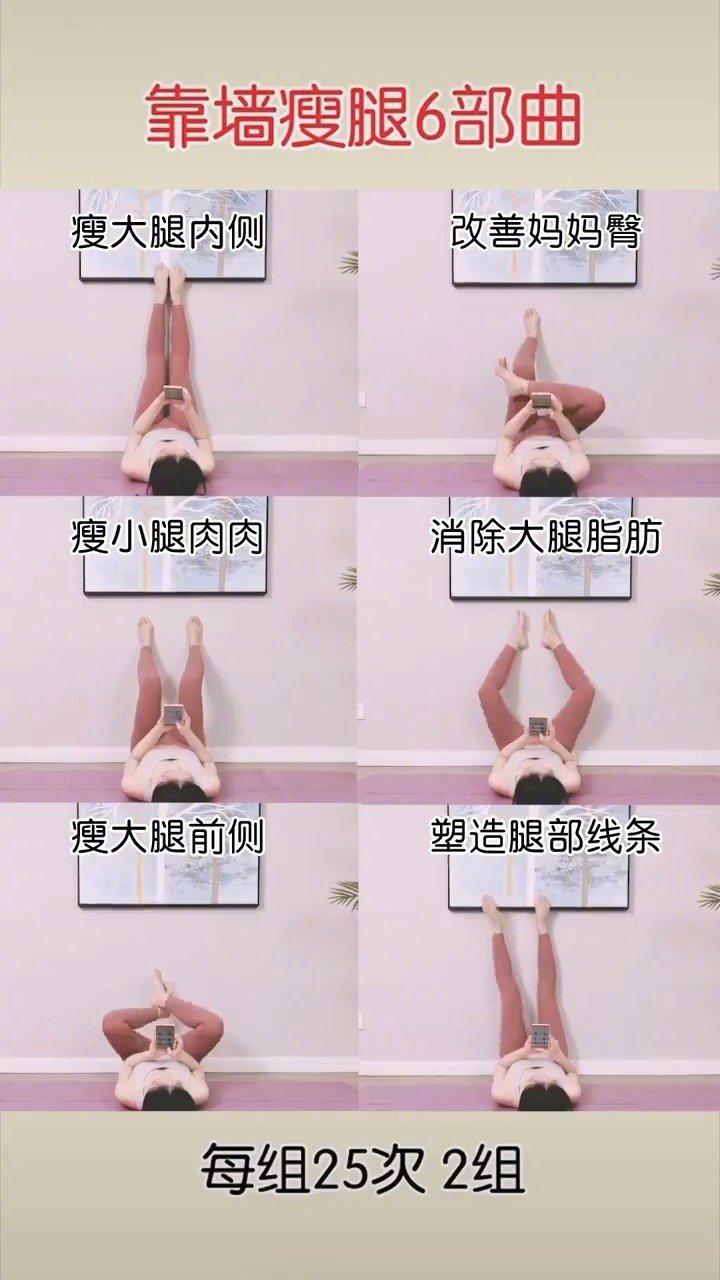 一面墙轻松告别水肿腿、大象腿、肌肉腿!