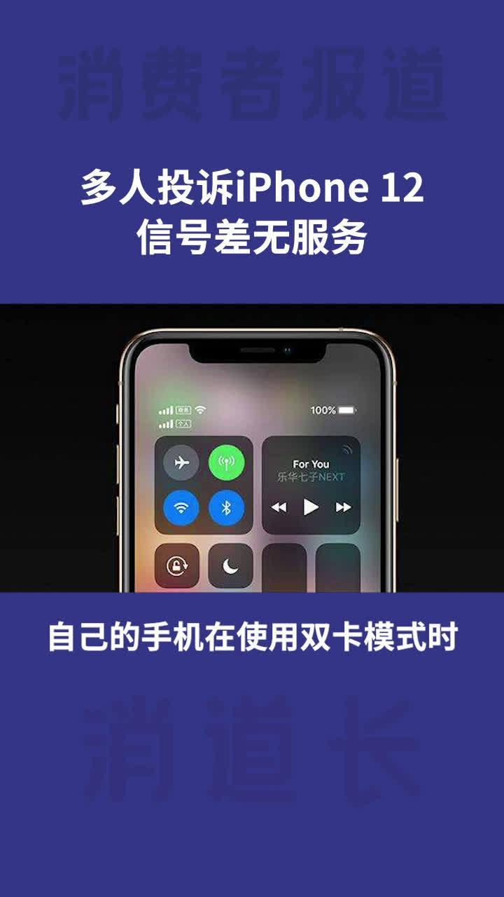 多人投诉iPhone12在双卡模式下信号差无服务