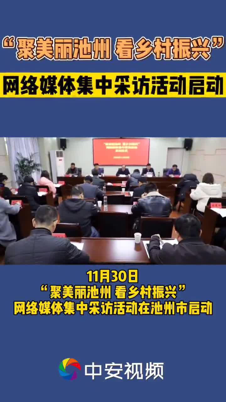 """""""聚美丽池州 看乡村振兴""""网络媒体集中采访活动启动"""