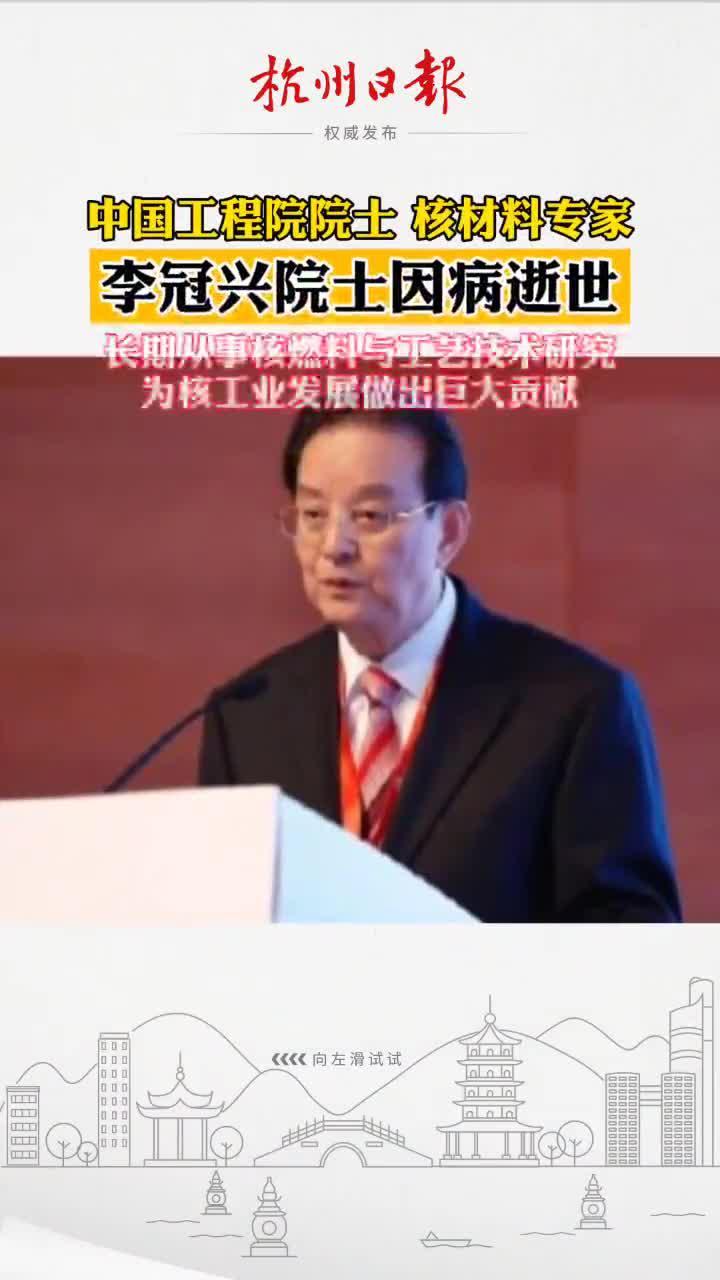 中国工程院院士、核材料专家 为核工业发展做出巨大贡献