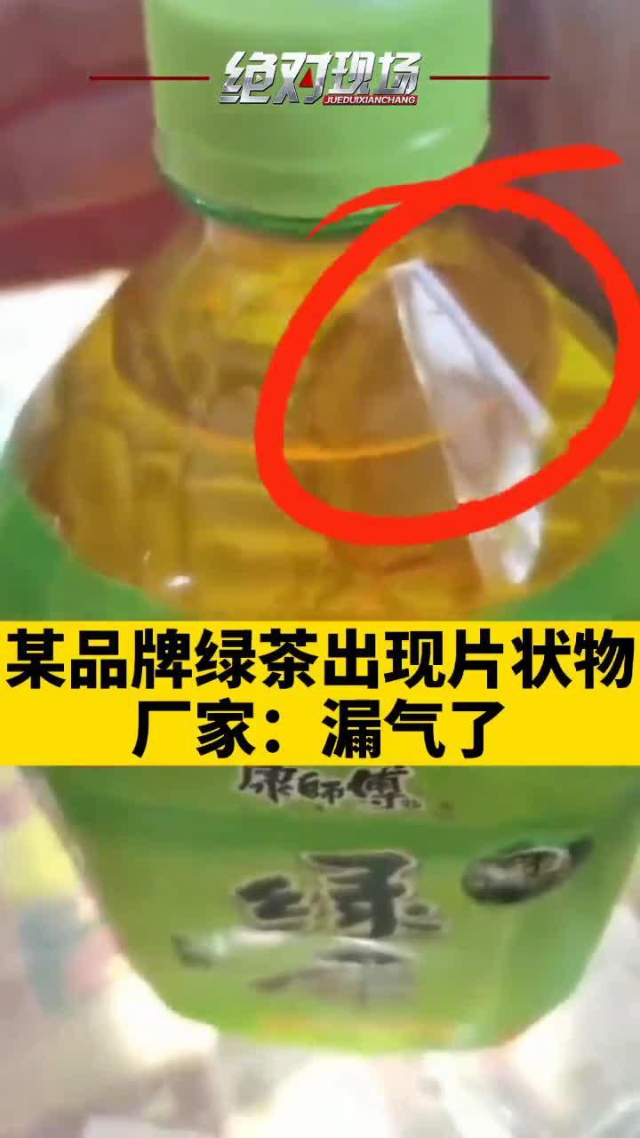 某品牌绿茶没开封,其内出现片状物,厂家答复:漏气了……